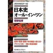 日本史オール・イン・ワン [単行本]