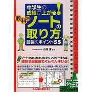 中学生の成績が上がる!教科別「ノートの取り方」最強のポイント55(コツがわかる本!) [単行本]