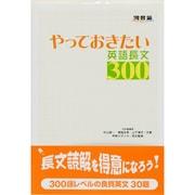やっておきたい英語長文300(河合塾シリーズ) [全集叢書]