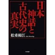 日本神話と古代史の真実 [単行本]