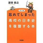 カラー版 忘れてしまった高校の日本史を復習する本 [単行本]