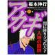 アカギ 10(近代麻雀コミックス) [コミック]