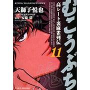 むこうぶち 11(近代麻雀コミックス) [コミック]