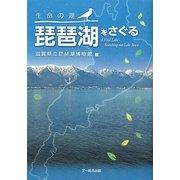 生命の湖 琵琶湖をさぐる [単行本]