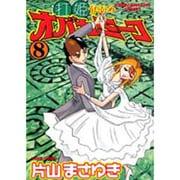 打姫オバカミーコ 8(近代麻雀コミックス) [コミック]
