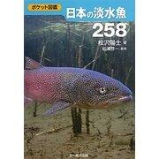 日本の淡水魚258(ポケット図鑑) [図鑑]