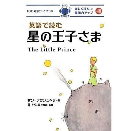 英語で読む星の王子さま(IBC対訳ライブラリー) [単行本]