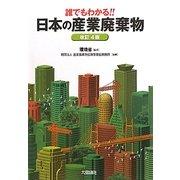 誰でもわかる!!日本の産業廃棄物 改訂4版 [単行本]