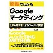 図解でわかるGoogleマーケティング―仕事が超高速化するグーグル活用術 [単行本]