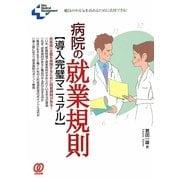 病院の就業規則導入完璧マニュアル(New Medical Management) [単行本]