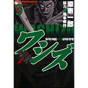 ワシズ-閻魔の闘牌 3(近代麻雀コミックス) [コミック]