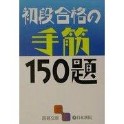 初段合格の手筋150題(囲碁文庫) [文庫]