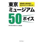 東京ミュージアム50ボイス―博物館や美術館の見方がガラリと変わる! [単行本]