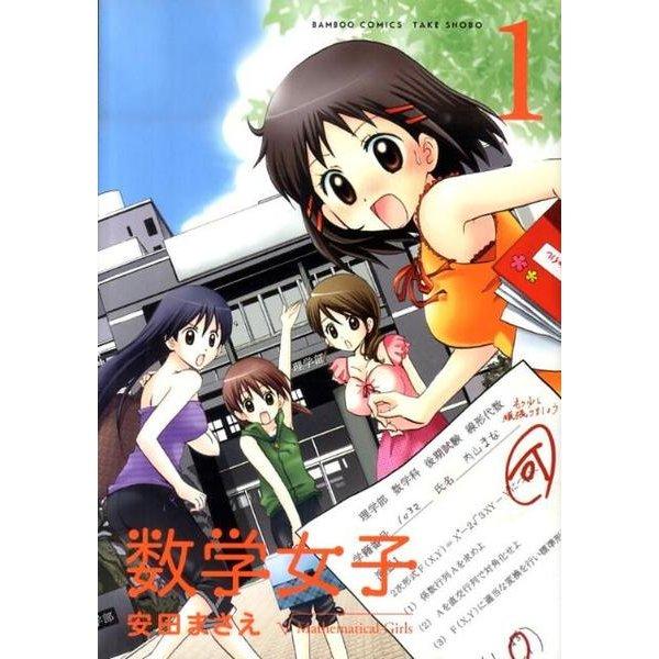 数学女子 1(バンブー・コミックス) [コミック]