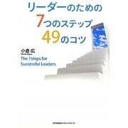 リーダーのための7つのステップ49のコツ [単行本]