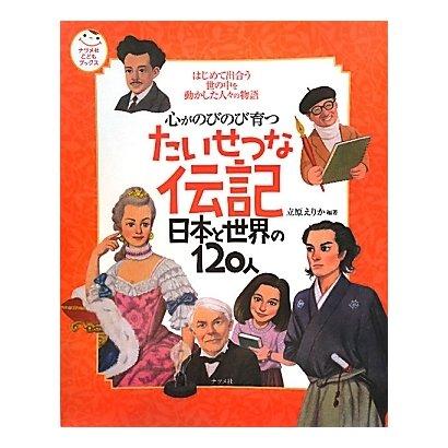 心がのびのび育つたいせつな伝記日本と世界の120人―はじめて出合う世の中を動かした人々の物語(ナツメ社こどもブックス) [絵本]