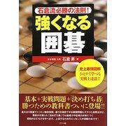 強くなる囲碁―石倉流必勝の法則! [単行本]