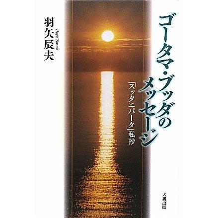 ゴータマ・ブッダのメッセージ―『スッタニパータ』私抄 [単行本]