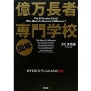 図解 億万長者専門学校 [単行本]