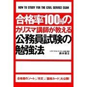 合格率100%のカリスマ講師が教える公務員試験の勉強法 [単行本]