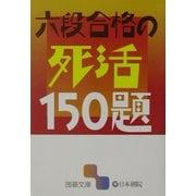 六段合格の死活150題(囲碁文庫) [文庫]