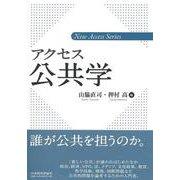 アクセス公共学(新アクセス・シリーズ) [単行本]