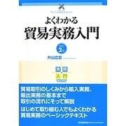 よくわかる貿易実務入門 改訂2版 (実務入門) [単行本]