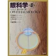 眼科学 第2版 [単行本]