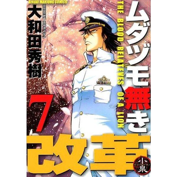 ムダヅモ無き改革 7(近代麻雀コミックス) [コミック]
