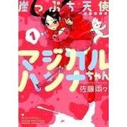 崖っぷち天使マジカルハンナちゃん 1(バンブー・コミックス MOMO SELECTION) [コミック]