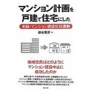 マンション計画を戸建て住宅にした―実録・マンション建設反対運動 [単行本]