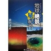 地球絶景星紀行―美しき大地に輝く星を求めて [単行本]