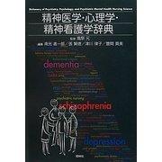 精神医学・心理学・精神看護学辞典 [事典辞典]