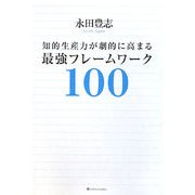 知的生産力が劇的に高まる最強フレームワーク100 [単行本]