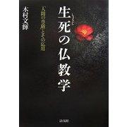 生死(しょうじ)の仏教学―「人間の尊厳」とその応用 [単行本]