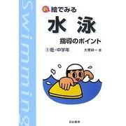 新 絵でみる水泳指導のポイント〈1〉低・中学年 改訂版 [単行本]