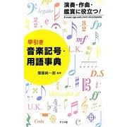 早引き音楽記号・用語事典―演奏・作曲・鑑賞に役立つ! [単行本]