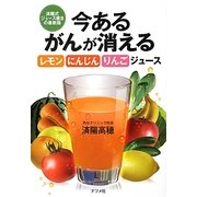 今あるがんが消えるレモン・にんじん・りんごジュース―済陽式ジュース療法の最新版 [単行本]