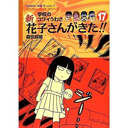 学校のコワイうわさ 新花子さんがきた!!〈17〉(BAMBOO KID'S series〈27〉) [新書]