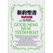 中型新約聖書 和英対照 [単行本]