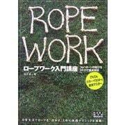 ロープワーク入門講座―DVD&カラーイラストで速攻マスター(KAZI DVD BOOKS) [単行本]