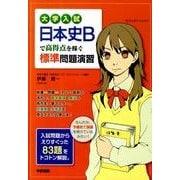 大学入試日本史Bで高得点を稼ぐ標準問題演習 [単行本]