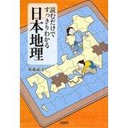 読むだけですっきりわかる日本地理(宝島SUGOI文庫) [文庫]