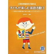 小学校学級担任が進める 子どもが楽しむ英語活動〈3〉5年生の英語活動で使える楽しいアクティビティ [単行本]