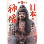 すぐわかる日本の神像―あらわれた神々のすがたを読み解く [単行本]