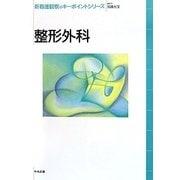 整形外科(新看護観察のキーポイントシリーズ) [単行本]