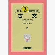 集中2週間完成 32-高校初級用 [全集叢書]