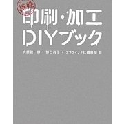 特殊印刷・加工DIYブック [単行本]