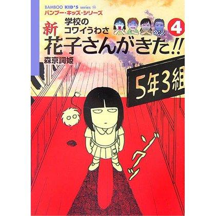 学校のコワイうわさ 新花子さんがきた!!〈4〉(バンブー・キッズ・シリーズ) [新書]