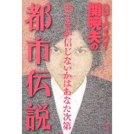 ハローバイバイ・関暁夫の都市伝説―信じるか信じないかはあなた次第 [単行本]